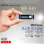 MR-880(8GB)/대화녹음, 초소형사이즈, 포켓속녹음,MR880