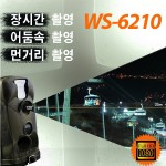 WS-6210(16GB)/먼거리적외선촬영,장시간촬영,동작감지촬영