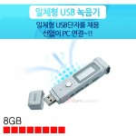 ir-290(8GB)/ USB메모리타입, 이동식디스크로도 사용