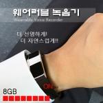 A38(8GB)/스마트밴드 녹음기