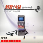 At-336(8~14일 연속녹음) 장시간 녹음기