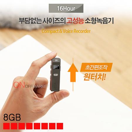 at-mini16hour(8GB) 작지만 강력한 녹음성능 초소형 고음질녹음기