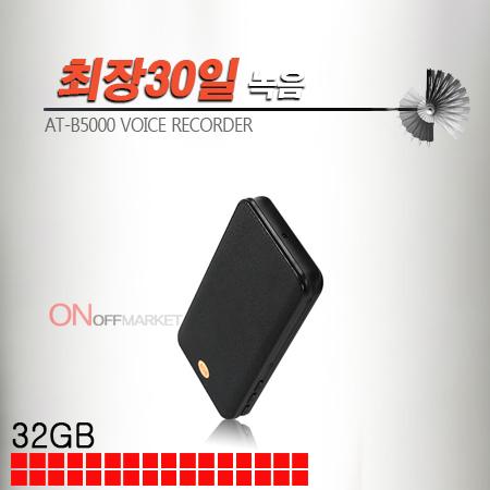 at-b5000(32GB) 장기간녹음 보조배터리모양 녹음기