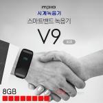 V9(8GB) 스마트밴드녹음기