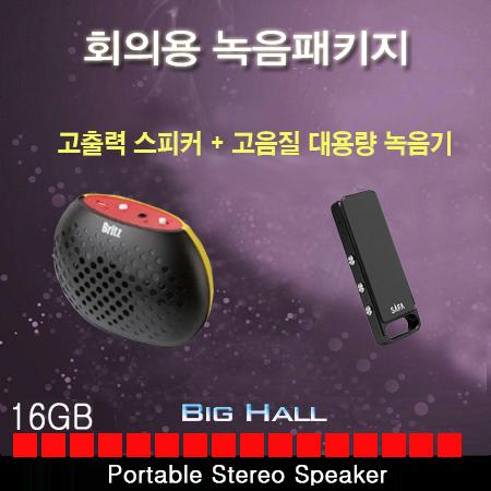 OMS-07(16GB)+고출력브리츠스피커 아파트회의녹음 중요회의녹음
