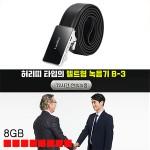 벨트형 보이스레코더 허리벨트녹음기 혁대녹음기 아이언B-3
