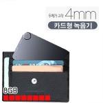 카드형녹음기 초소형녹음기 아이언V200