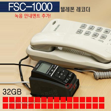 FSC-1000A(32GB)/인터넷폰(IP),키폰,일반전화호환 관공서,콜센터 전문녹취기