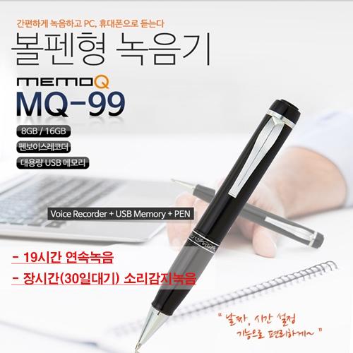 MQ-99(8GB)/최신형볼펜녹음기,대화녹취,계약녹음