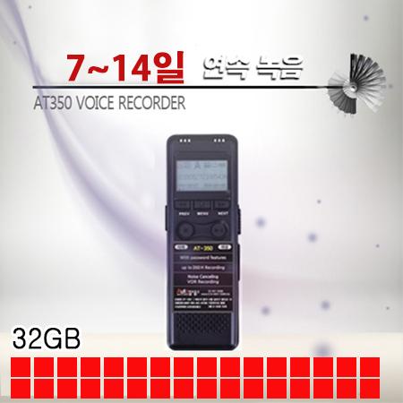 AT-350(7~14일 연속녹음) 장시간 녹음기