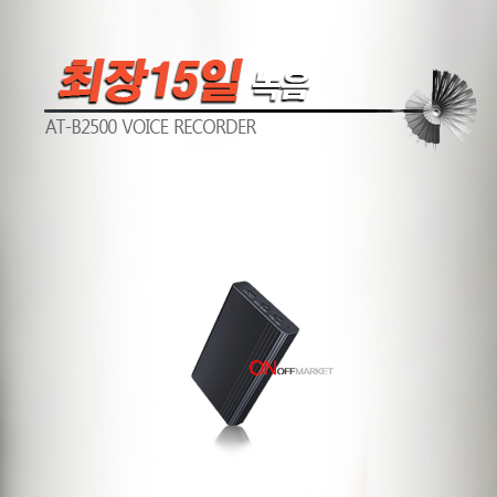 at-b2500(32GB) 장기간녹음 보조배터리모양 녹음기